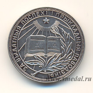Серебряная школьная медаль Белорусской ССР образца 1954 года